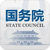 国务院移动客户端app下载4.3.1安卓