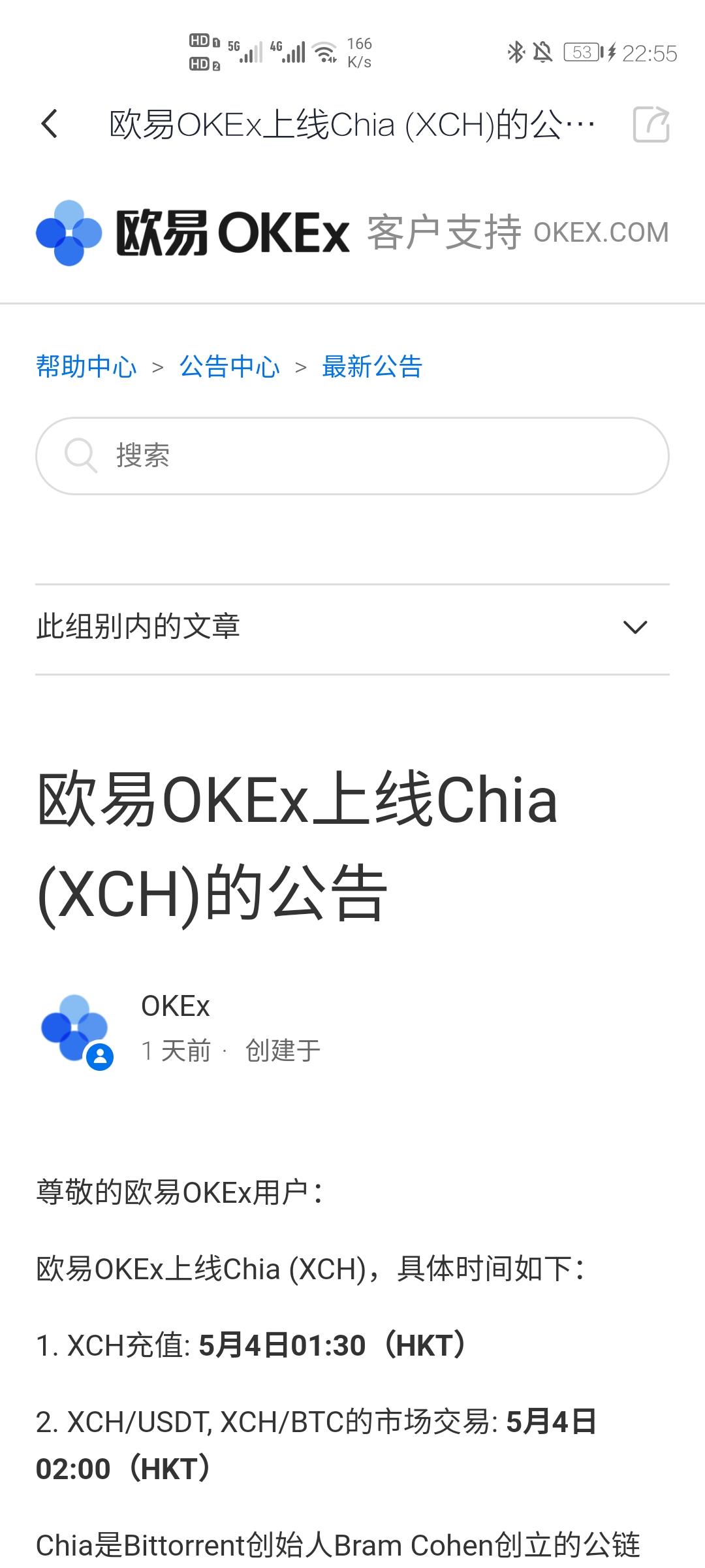 欧易OKEx官方手机版截图0
