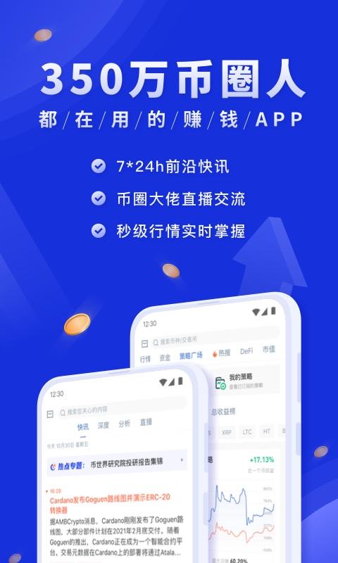 币世界app下载最新版本截图4