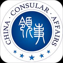 中国领事app2.0.1iOS版