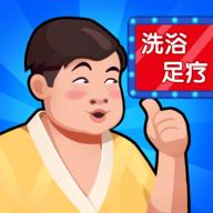 温泉大亨手游1.0.11 安卓中文版