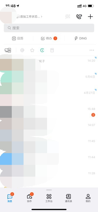 钉钉手机版app截图0