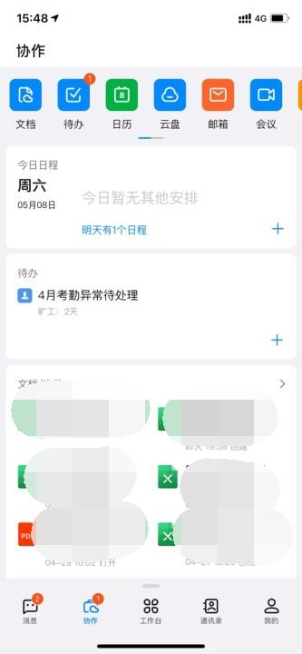 钉钉手机版app截图1