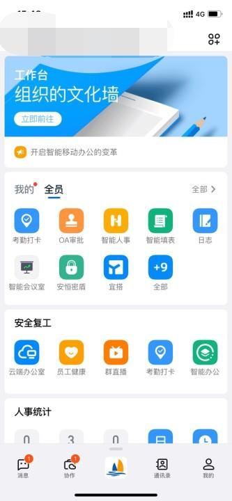 钉钉手机版app截图2