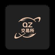 QZ交易所官方最新版2.0.8 安卓手机版