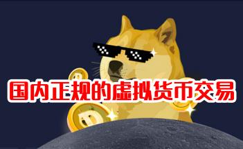 国内正规的虚拟货币交易平台