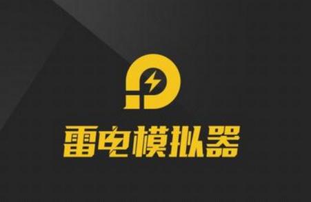 雷电模拟器正式版下载