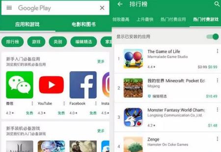 Google Play Store(附GMS安装器)官方彼