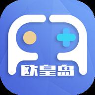 欧皇岛软件最新版1.1.1 安卓手机版