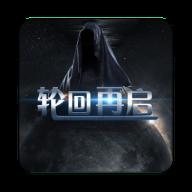 轮回再启游戏1.3 安卓最新版