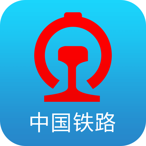 中国铁路12306手机版5.2.11 安卓最