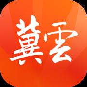 冀云客户端最新版2.7.4 官方安卓版