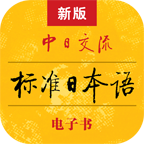 标准日本语4.0.3手机最新版