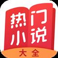 热门小说大全app3.9.9.3215官方版