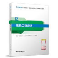 2021版一级建造师建设工程经济教材pdf免费版高清无水印版