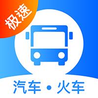 客运帮全国汽车票平台9.5.4 安卓极速版