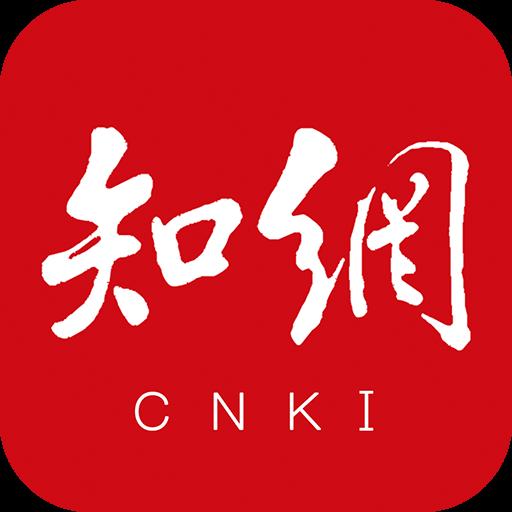 CNKI手机知网大众版软件7.8.6 手机最新版