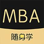 MBA随身学联考软件