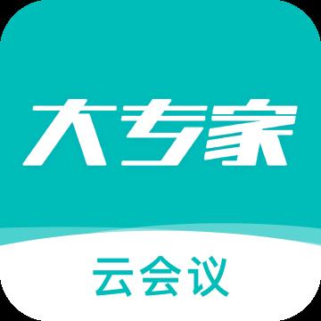 大专家云会议平台手机版1.0.0 官方安卓版