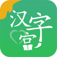 新汉字宫客户端2.3.0安卓版