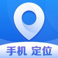 手机定位追踪精灵高级版1.5.0 解锁版
