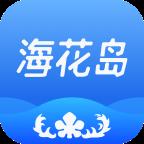 海南海花岛度假区客户端2.6.1 安卓最新版
