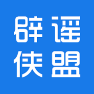 辟谣侠盟客户端1.4.4最新版