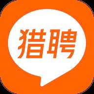 猎聘招聘服务平台5.8.2 官方手机版