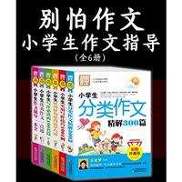 别怕作文小学生作文指导全6册电子版epub+pdf+mobi高清版