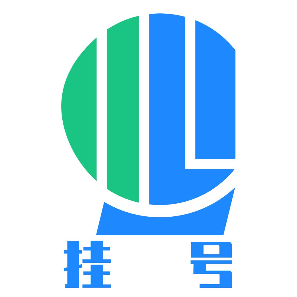 北京医院挂号网预约平台5.0.7 手机客户端
