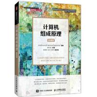 计算机组成原理微课版试题及答案pdf整合版免费版