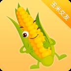 玉米交友同城聊天交友1.0.0最新版