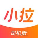 小拉出行客户端1.0.0官方最新版