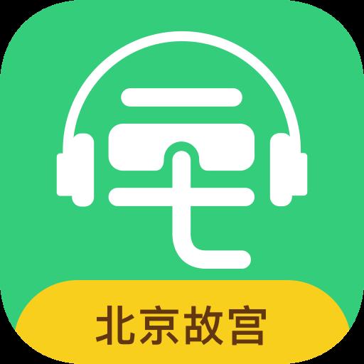 故宫语音导游手机智能讲解导览5.1.0手机版