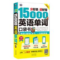 1500英语单词口袋书电子版完整版高清彩版