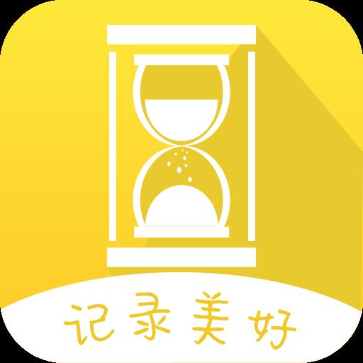 时空达人软件1.0.10 安卓最新版