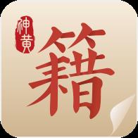 中医古籍书籍大全