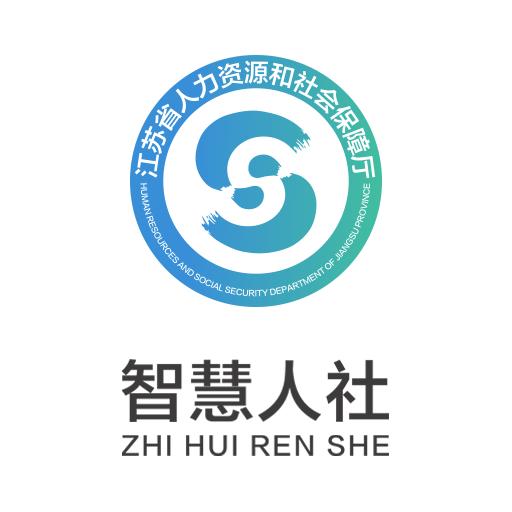 江苏智慧人社手机客户端5.0.8 最新