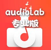 audioLab音频编辑专业版1.2.5 中文最新版