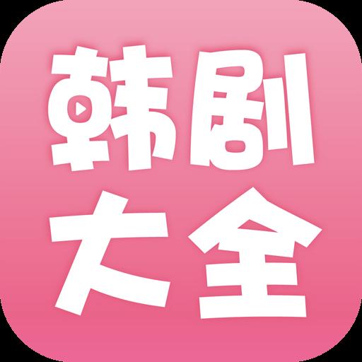 韩剧大全2021纯净版