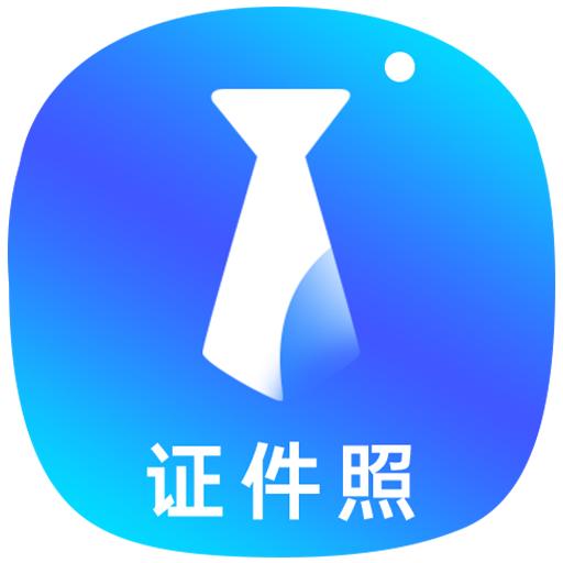 智能证件照换底色专业版免费版2.1.0 安卓最新版