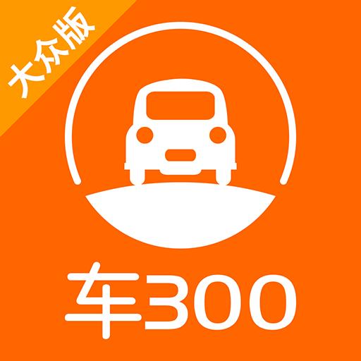 车300专业二手车估价评估工具V3.7.6苹果版