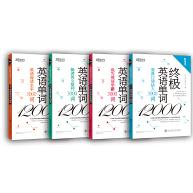 新东方终极英语单词12000套装共四本整合版高清无水印版[附音频]