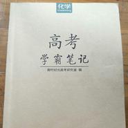 青柠时光高考学霸笔记化学pdf版高清无水印版