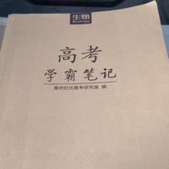 高考学霸笔记生物pdf高清版无水印免费版