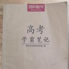 青柠时光高考学霸笔记数学pdf免费版高清无水印版