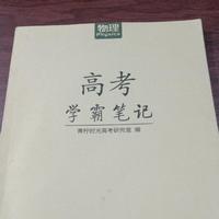 青柠时光高考学霸笔记物理pdf免费版高清无水印版