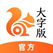 uc大字版浏览器13.3.9.1017 ios最新版