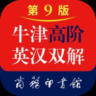 牛津高阶英汉双解词典第9版软件1.4