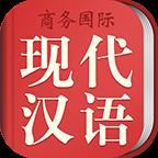 现代汉语大词典最新版3.5.4 安卓手